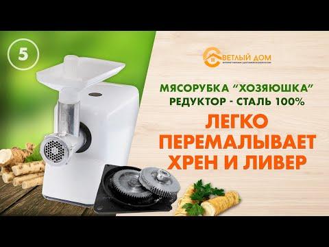 Электромясорубка МЭБ-01 ХОЗЯЮШКА НАПРЯМУЮ С ЗАВОДА