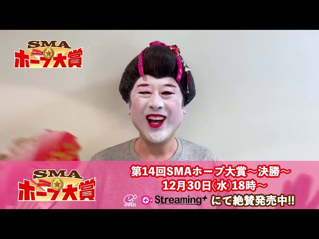 12月30日(水)18時~配信【第14回SMAホープ大賞~決勝~】コウメ太夫コメント動画