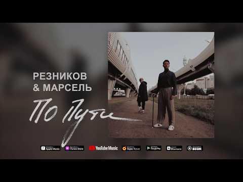 Андрей Резников & Марсель - По пути. Премьера песни