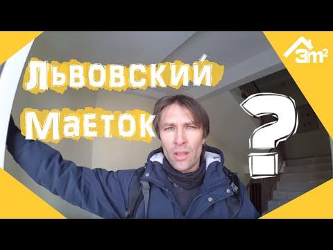 ЖК «Львівський Маєток» 3m2 - «На авто - до метро»