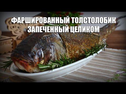 Фаршированный толстолобик, запеченный целиком — видео рецепт