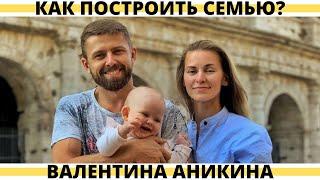 Валентина Аникина: Как выйти замуж? Как найти мужа?
