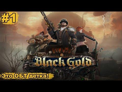 [Black Gold Online] - Это ОБТ детка! #1