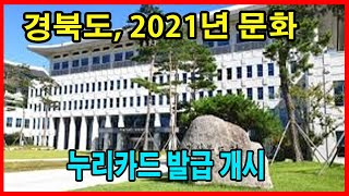 경북도, 2021년 문화누리카드 발급 개시