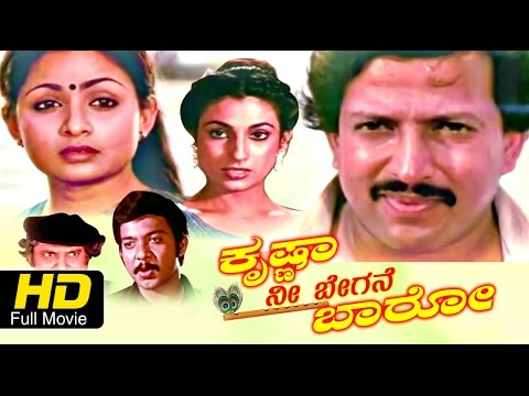 Krishna Nee Begane Baro Superhit Kannada movie Full HD | Vishnuvardhan, Bhavya | Old Kannada Movies