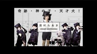 眉村ちあき「奇跡・神の子・天才犬!」MV
