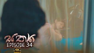 Sathya | Episode 34 - (2020-11-01) | ITN Thumbnail