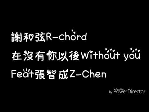 謝和弦R-chord 在沒有你以後Without you Feat張智成Z-Chen