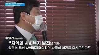 '새 둥지' 튼 논산시사회복지협의회, 지역사회 복지문화…