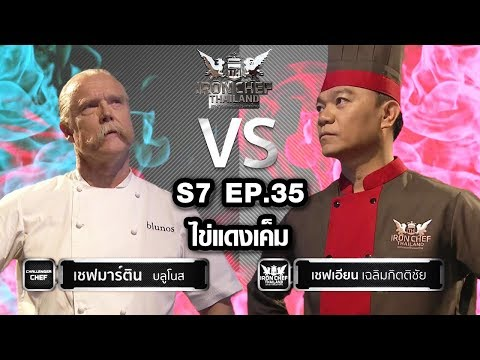 Iron Chef Thailand - S7EP35 เชฟมาร์ติน Vs เชฟเอียน [ไข่แดงเค็ม]