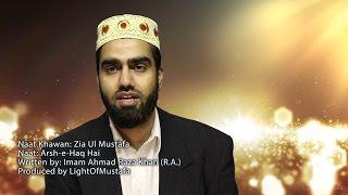 05 - Arsh-e-Haq Hai (Kalam-e-Ala Hazrat) - LightOfMustafa
