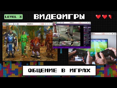 «Эпик файлы» + Сыендук. Общение в видеоиграх: от автоматов до Warcraft и Fortnite