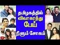 Popular Tamil Actors Unfortunate Divorces List 2016 | Kamal, Soundarya, Amala Paul, Rambha video