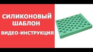 видео Шаблон силиконовый для изготовления мисочек (№7)