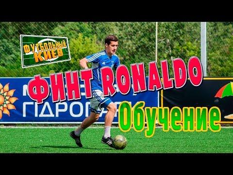 Финт Роналдо.  Футбольные финты обучение.  Football skills tutorial.