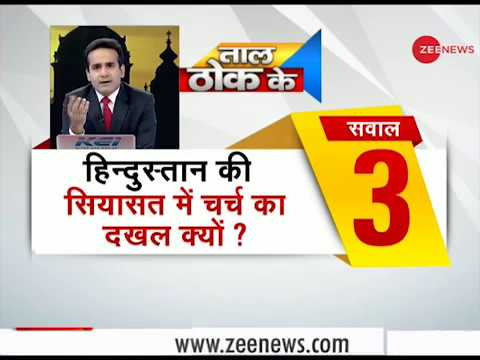 Taal Thok Ke: Why is Church interfering in 'Indian Politics'? Watch special debate