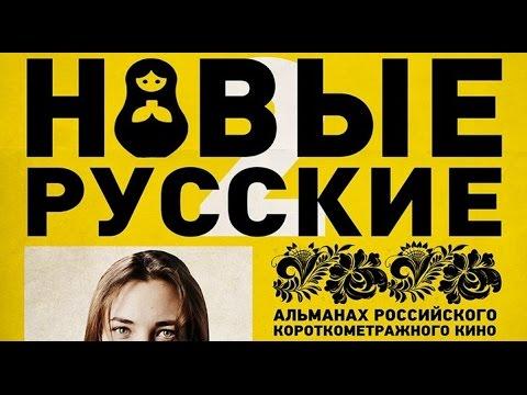 НОВЫЕ РУССКИЕ 2 короткометражные фильмы | КИРИЛЛ ПЛЕТНЁВ