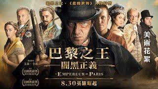 《巴黎之王:闇黑正義》神還原百年舊巴黎/幕後花絮
