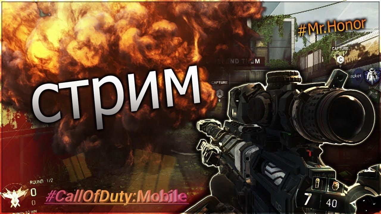 Играем в Call of Duty:Mobile