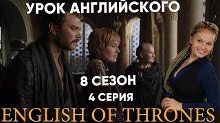 Английский по Игре Престолов: 8 сезон, 4 серия.  Английский по сериалам. English of thrones