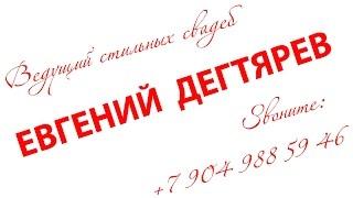 Ведущий стильных свадеб. Евгений Дегтярев. Екатеринбург. #ведущий #тамада