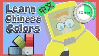 Chinese for Kids 儿童歌曲 ♬| Learn Colors for 20 Minutes 学习颜色20分钟