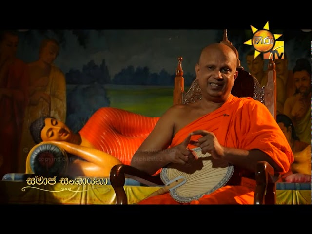 Hiru TV Samaja Sangayana | EP 350 | 2019-09-21