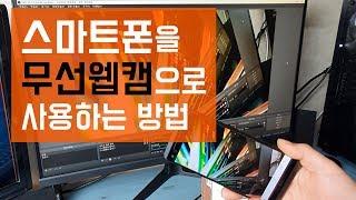 스마트폰을 PC에서 FHD 무선 웹캠으로 사용하는 방법…