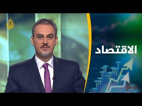 النشرة الاقتصادية الثانية (2018/12/4)  - 18:55-2018 / 12 / 4