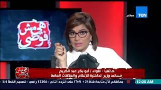 هي مش فوضي - مساعد وزير الداخلية للاعلام....تم التاكيد على عودة حق الطبيب ولا تهاون مع اى تجاوزات