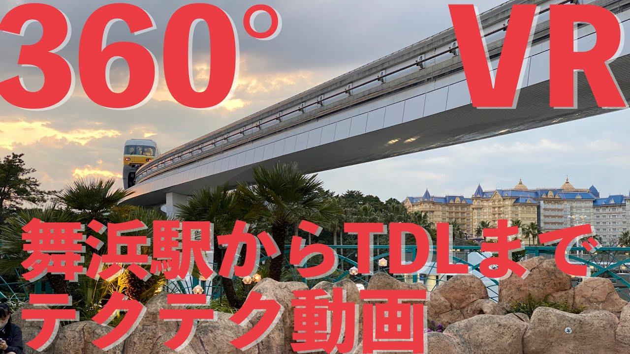 【360度VR】舞浜駅から東京ディズニーランド エントランスまで/【360 ° VR】To Tokyo Disney Land Entrance(Insta360 ONE X2)