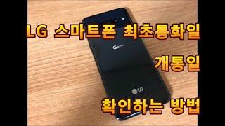 LG 스마트폰 최초통화일, 개통일 확인하는 방법