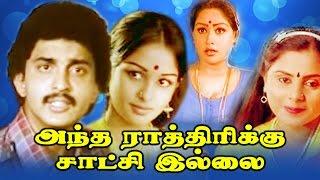 Tamil Movies | Antha Rathirikku Satchi Illai | 2016 Upload New Releases | Super Hit Tamil Movies