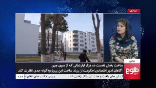 MEHWAR: Work On Housing Project Kicked Off In Kabul
