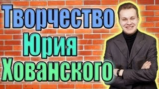 Творческий путь Юрия Хованского