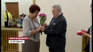 26.10.2018 Золотую свадьбу в Севастополе отметили супруги Голубевы