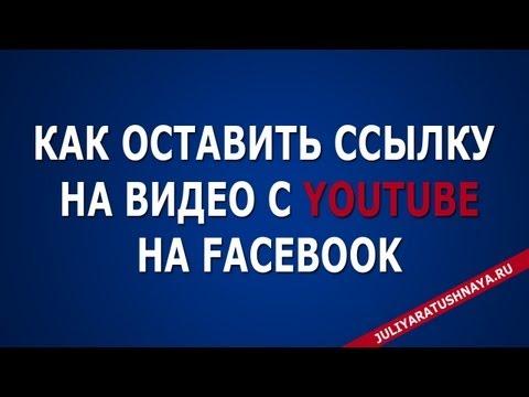 Как добавить видео в фейсбук по ссылке с YouTube.