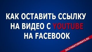 Как добавить видео в фейсбук по ссылке с YouTube.(Как добавить видео в фейсбук по ссылке с YouTube? Маленькие хитрости привлечения бесплатного трафика на свое..., 2013-06-26T06:33:06.000Z)