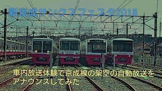 新京成サンクスフェスタ2018の車内放送体験で京成線の架空の自動放送をアナウンスしてみた