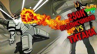 250к ПОДПИСЧИКОВ vs ТИТАНА СПАСИБО ВАМ в Shadow Fight 2 бой с тенью видео для детей Funny Games TV