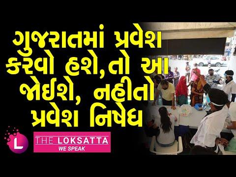 RT-PCR Negative Report Mandatory To Enter In Gujarat | Gujarat |