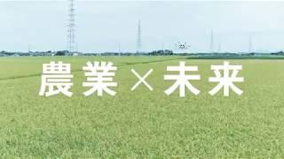 農業×未来