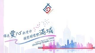 香港中華基督教青年會115周年慶典啟動禮