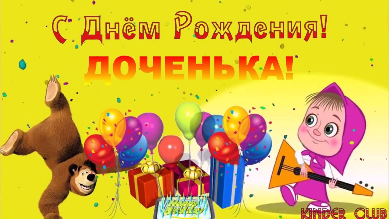 Поздравить дочку с днем рождения 2 годика от родителей