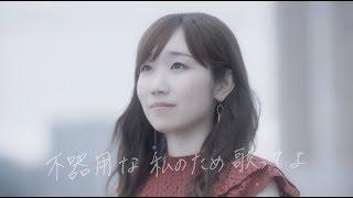 田所あずさ / イコール -MUSIC VIDEO- 田所あずさ 検索動画 2