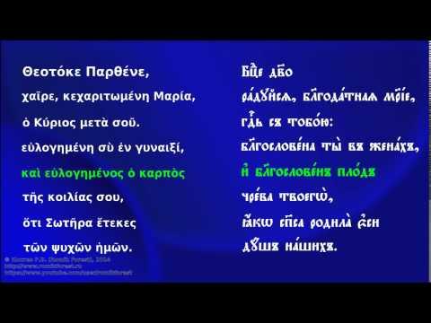 Богородице Дево, радуйся (Θεοτόκε Παρθένε) на греческом языке