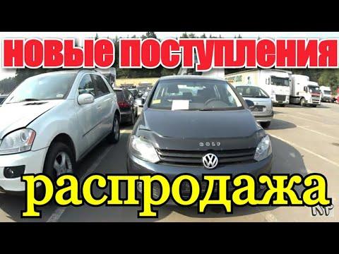 РАСПРОДАЖА конфискованных АВТО новые поступления (Минск)