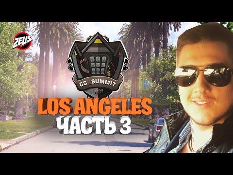 CS_SUMMIT LOS ANGELES: ЧАСТЬ 3