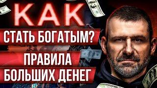 Мысли миллиардера: КАК ЖИТЬ без ДОЛГОВ? Деньги в КРЕДИТ ЗЛО? Работа и финансовая грамотность.