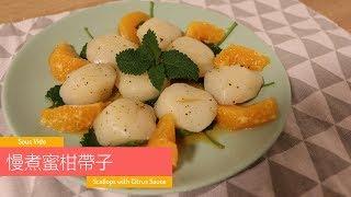 慢煮蜜柑帶子   Sous Vide Scallops with Citrus Sauce